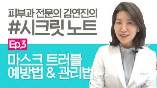 시크릿 노트 Ep.3│마스크 필수 시대, 피부염 예방법…