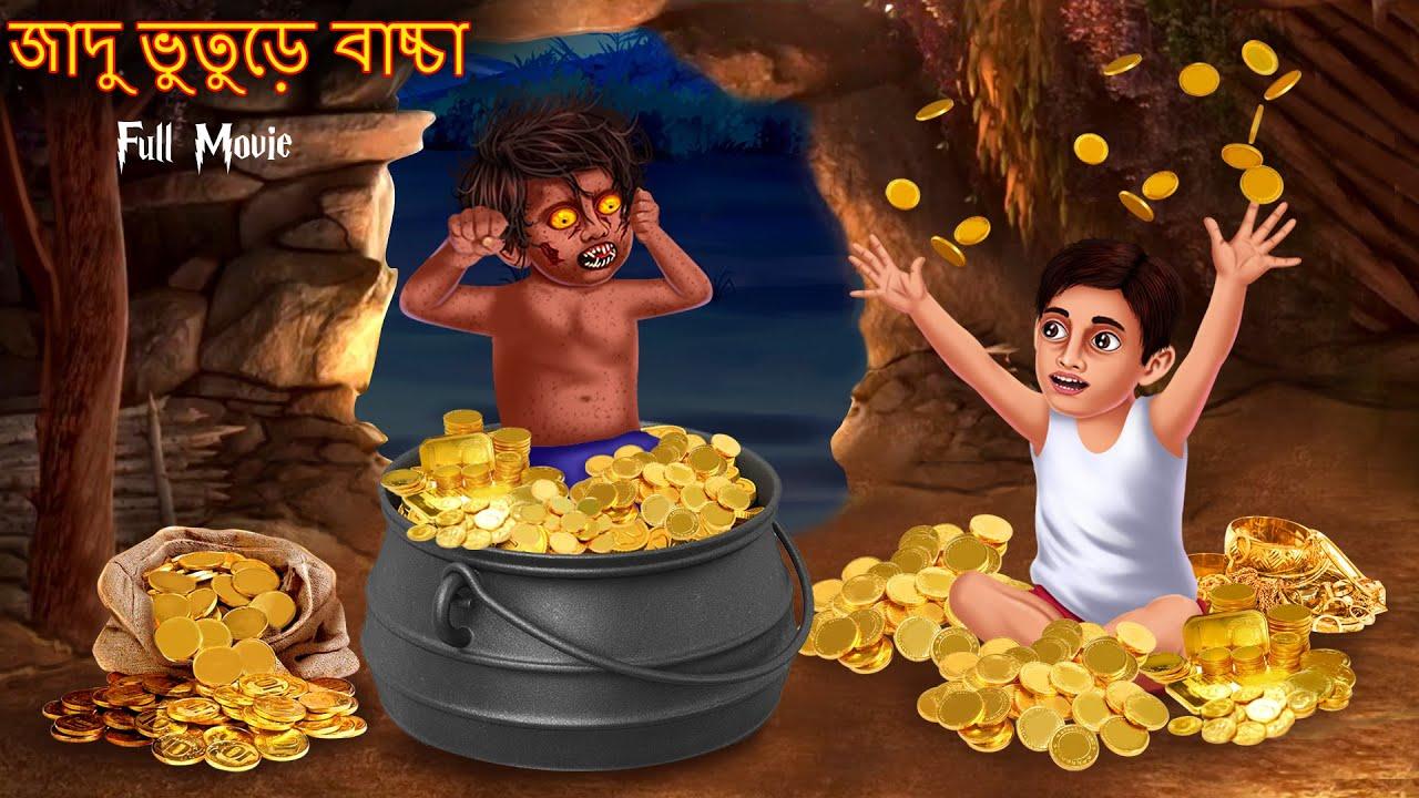Download জাদু ভুতুড়ে বাচ্চা | Full Movie | Jadu Bhuture Bacha | Bangla Golpo | Rupkothar Golpo  Bangla Story