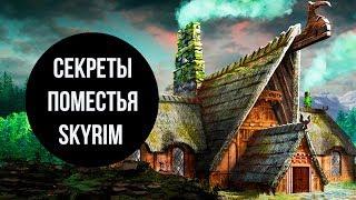 Skyrim - СЕКРЕТЫ ПОМЕСТЬЯ в СКАЙРИМЕ!