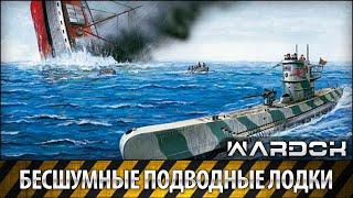 Бесшумные подводные лодки Третьего рейха / Quiet submarines Third Reich / Wardok
