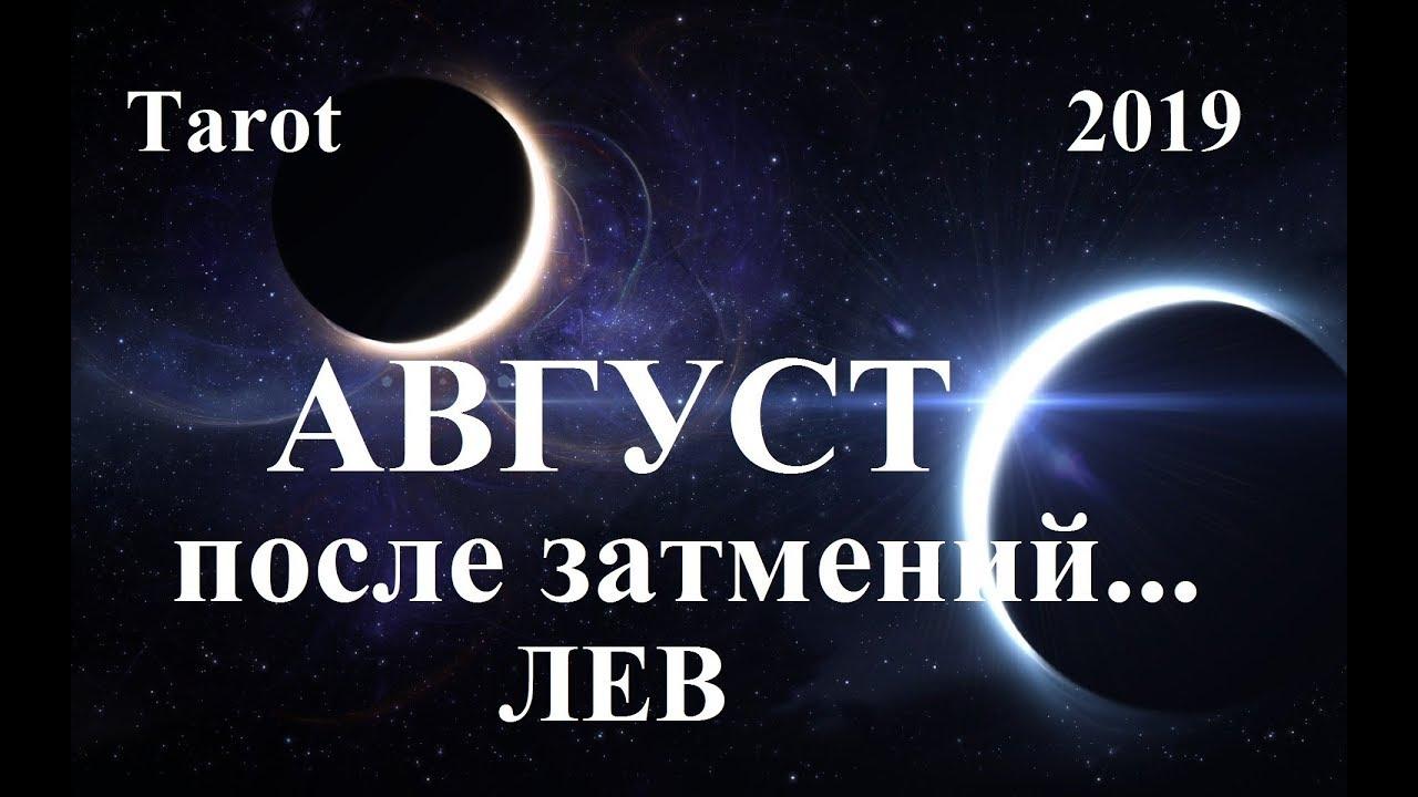 ЛЕВ. Август 2019. ВЛИЯНИЕ ИЮЛЬСКИХ ЗАТМЕНИЙ. Tarot.