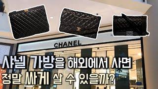 샤넬 가방 나라별 가격 비교해드림  + 똑똑하게 구매하…