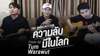 ความลับมีในโลก (SECRET) - INK WARUNTORN ( Cover By ตั้ม วราวุธ ) วราพาเพลง