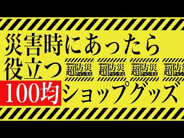 災害時にあったら役立つ100均ショップグッズ 【スーパー防災チャンネル】