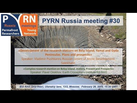PYRN Russia meeting #30 / Семинар сообщества молодых мерзлотоведов России №30