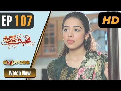 Mohabbat Zindagi Hai - Episode 107 - Express Entertainment Dramas