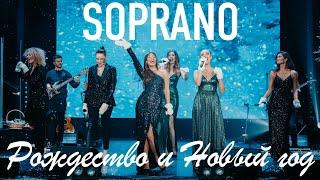 Смотреть клип Soprano Турецкого - Рождество И Новый Год