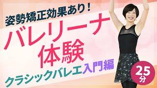 三重県を中心に活動中のクラシックバレエ講師佐藤佳代さんによる クラシ...