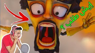 شوفو ايش طلب مني ..!! |  crash bandicoot 2 Part 1