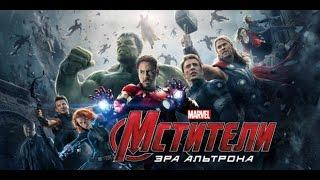 Мстители 2 Эра Альтрона Трейлер 2015 HD 720p