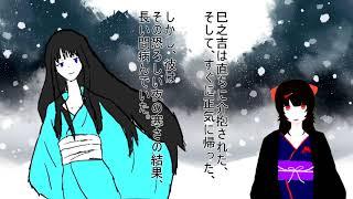 小泉八雲 著作 「雪女」を 朗読させていただきました。 初めての朗読で...