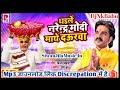 Dhaile Narendra Modi Mathe Daurwa Pawan Singh Chhath Geet Dj Remix Song