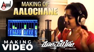 ROMEO - Making of AALOCHANE, Feat. SHREYA GHOSHAL