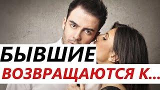 девушки и жены ВОЗВРАЩАЮТСЯ к таким мужчинам! Как ВЕРНУТЬ интерес бывшей и восстановить отношения?