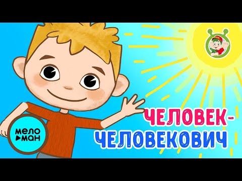 МультиВарик ТВ - Человек