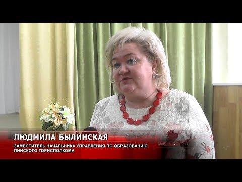В Пинске отметили лучших педагогов и назвали лучшие учреждения образования