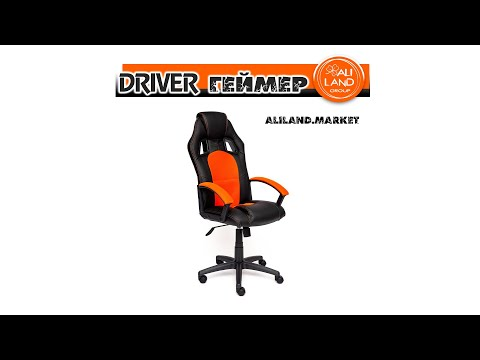 Геймерское, компьютерное кресло DRIVER