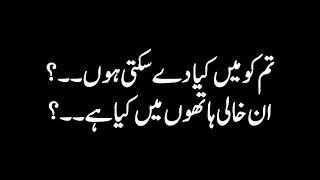 Very Heart Touching Sad Urdu Ghazal Poetry