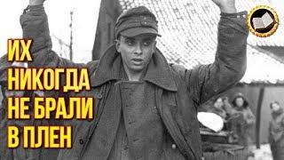 КАКИХ СОЛДАТ НЕ БРАЛИ В ПЛЕН во время Великой Отечественной войны? Почему их не брали в плен?
