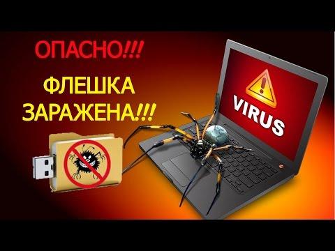 ВИРУС или Как не заразить компьютер USB флешкой? Как удалить вирус...РЕШЕНО В ТРИ КЛИКА!!!