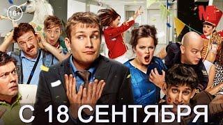 Официальный трейлер фильма «Корпоратив»