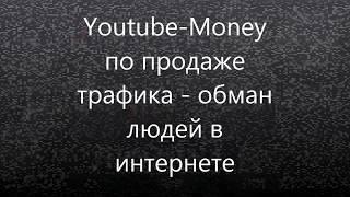 Реальная продажа интернет трафика без вложений | 4730 руб в день