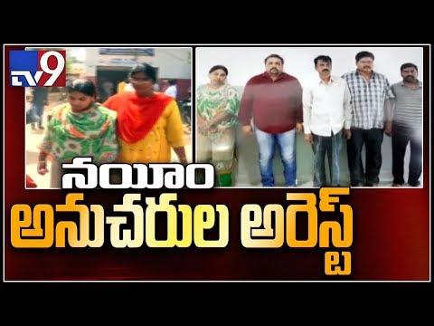 Rachakonda sot police arrest 5 members of gangster Nayeem - TV9