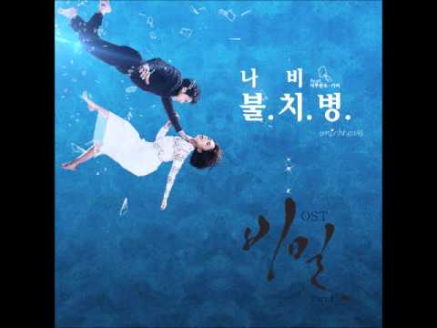불치병 (Incurable Disease) - 나비 (Navi) ft Kebee of Eluphant OST 비밀 (Secret) Part 1