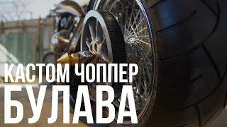 Булава чоппер на базе Yamaha Road Star МОТОЗОНА 16 смотреть