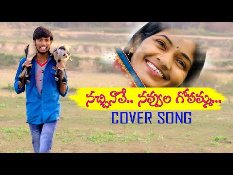 #nachinave Navvula Gopamma Telugu Video Song Hd  Telugu Video Songs  Varam Telugu Movie Song