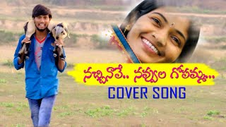 #Nachinave Navvula Gopamma Telugu Video Song HD | Telugu Video Songs | Varam Telugu Movie Song