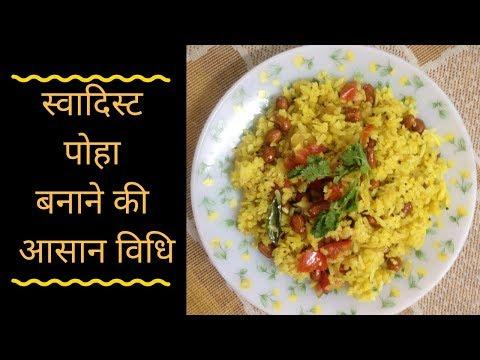 Poha - पोहा - Poha recipe in hindi - Chivada - Flattened Rice
