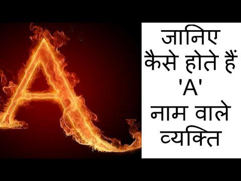 जानिए कैसे होते हैं 'A' नाम वाले व्यक्ति Here are how The 'A' Name People