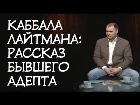 Каббалист Лайтман и