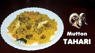 Mutton Tahari || Hyderabadi Mutton Tahari || Muslim Special Mutton Tahari || Afghani Biryani