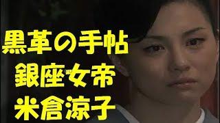 米倉涼子版ドラマ「黒革の手帖」あらすじ第1話「銀座の女帝」 http://d...