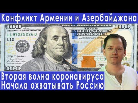 Вторая волна кризиса Армения и Азербайджан прогноз курса доллара евро рубля на октябрь 2020