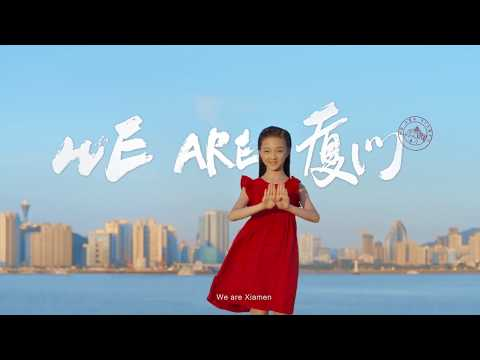 2017 BRICS Xiamen Summit promotion video We are Xiamen