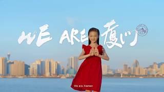 2017 BRICS Xiamen Summit promotion video We are Xiamen