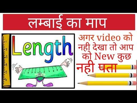 Measurement of Length !! लम्बाई का माप !!