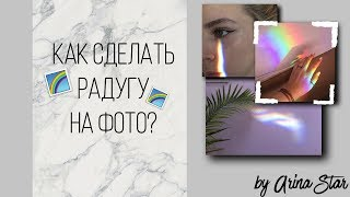 AS ♡ Инстаграм фото ♡ Как сделать радугу на фото?//rainbow tumblr//by Arina Star