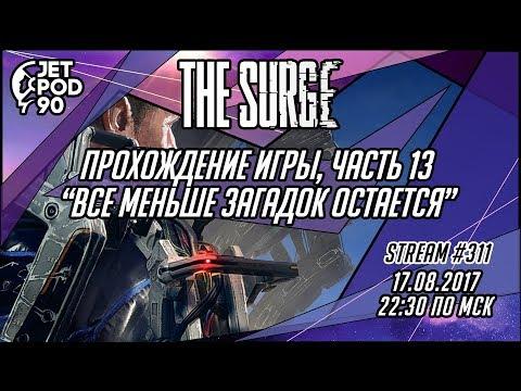 """Стрим по игре """"THE SURGE"""" от Deck13 и Focus Home Interactive. Прохождение от JetPOD90, часть 13."""