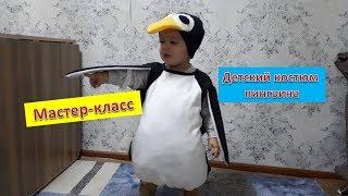 как сделать костюм пингвина