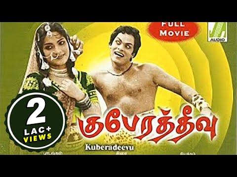 Kuberadeevu | Tamil Classic Movie | Anandan, Devika | Tamil Cinema Junction