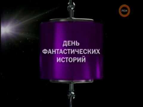 Фантастические истории 2007 (9 серия)