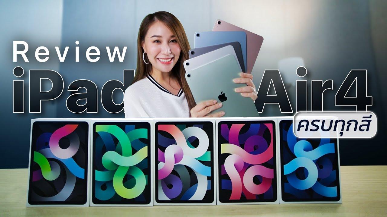 iPad Air4 ในดีไซน์ iPad Pro หน้าตาเหมือนขนาดนี้ จะแยกกันออกไหม?