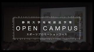 地域創造学環 スポーツプロモーションコース 2018年 夏季オープンキャンパス - 静岡大学