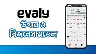 ইভ্যালি - উত্থান ও বিজনেস মডেল | Rise Of Evaly & Evaly Business Model