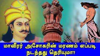மாவீரர் அசோகரின் மரணம் எப்படி நடந்தது தெரியுமா??   Samrat Asokar   Chakravarthi Asoka