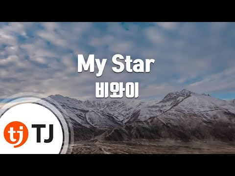 [TJ노래방] My Star - 비와이 / TJ Karaoke
